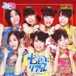 Nanairo Real (+DVD)[First Press Limited Edition B]