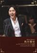 秋川雅史 With オーケストラ アンサンブル金沢 スペシャルコンサート2012