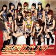 恋愛ハンター (+DVD)【初回限定盤A】