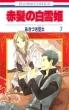 赤髪の白雪姫 7 花とゆめコミックス