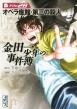 金田一少年の事件簿 28 講談社漫画文庫