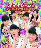 スマイレージのミュージックV コレクション 2 (Blu-ray)