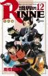 境界のRINNE 12 少年サンデーコミックス