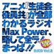 DJCD 生徒会役員共 MaxPower Vol.2(仮)