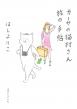 カーサの猫村さん 旅の手帖