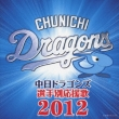 中日ドラゴンズ 選手別応援歌 2012