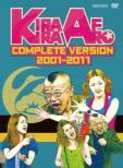 きらきらアフロ 完全版 2001-2011