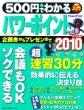 500円でわかる パワーポイント2010 学研コンピュータムック