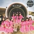Next Flight (+DVD)【初回限定盤A】