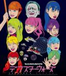 デフスターウォーズ EBISODE 1 〜学芸会の逆襲〜(Blu-ray)