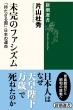末完のファシズム 「持たざる国」日本の運命 新潮選書