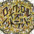 ロックンロール イズ ノット デッド (+DVD)【初回限定盤】