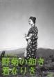 木下惠介生誕100年::野菊の如き君なりき