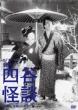 木下惠介生誕100年::新釈 四谷怪談(前・後篇)