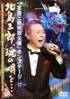 北島三郎特別公演 オンステージ17 北島三郎、魂こころの唄を…
