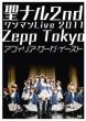「聖ナル2ndワンマンLive2011」Zepp Tokyo(Blu-ray+DVD)