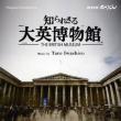 オリジナルサウンドトラック Nhkスペシャル「知られざる大英博物館」
