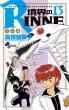 境界のRINNE 13 少年サンデーコミックス