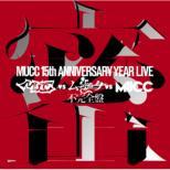 -MUCC 15th Anniversary Live -「MUCC vs ムックvs MUCC」不完全盤「密室」