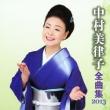 中村美律子全曲集2013