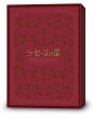 ラ・セーヌの星 DVD-BOX 上巻
