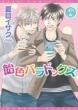 飴色パラドックス 2 ディアプラス・コミックス