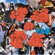 坩堝の電圧(るつぼのぼるつ)(CD+DVD)【初回限定盤B】