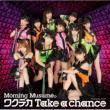 ワクテカ TAKE A CHANCE (+DVD)【初回限定盤A】