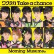 ワクテカ TAKE A CHANCE (+DVD)【初回限定盤E】