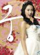 宮〜Love in Palace ディレクターズ・カット版 コンプリートブルーレイ BOX1