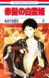 赤髪の白雪姫 8 花とゆめコミックス