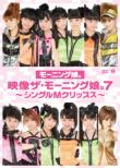 Eizo The Morning Musume.7-Single M Clips-