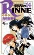 境界のRINNE 14 少年サンデーコミックス