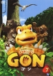 GON-ゴン-7