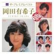 The Premium Best Okada Yukiko