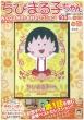 ちびまる子ちゃん みんな大好き! 名作セレクション DVD BOOK 宝島社DVD BOOKシリーズ