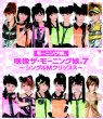 Eizo The Morning Musume.7-Single M Clips (Blu-ray)