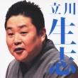 毎日新聞落語会シリーズ::立川生志 堀の内/紺屋高尾
