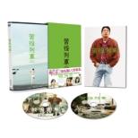 【初回限定生産版】 苦役列車 DVD