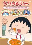 ちびまる子ちゃん 「まる子の日本全国地図の旅」の巻