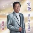 雪螢〜母から息子への追悼歌/みちのく愛恋歌〜夏祭り編