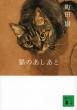 猫のあしあと 講談社文庫
