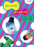 NHK DVD::みいつけた! オン ステージ じだいげきもあるでショー