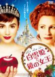 白雪姫と鏡の女王 スタンダード・エディション