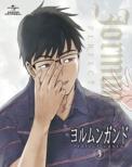 ヨルムンガンド PERFECT ORDER 3 【Blu-ray初回限定版】