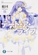 デート・ア・ライブ 06 美九リリィ 富士見ファンタジア文庫