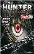 劇場版 HUNTER×HUNTER 緋色の幻影 Jump J Books