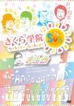 さくら学院SUN! -まとめ-(DVD3枚組)