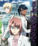 ヨルムンガンド PERFECT ORDER 5 【Blu-ray通常版】