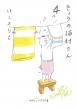 きょうの猫村さん 4 マガジンハウス文庫